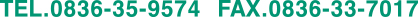 TEL 0836-35-9511 FAX 0836-33-6075 【夜間連絡先】0836-35-9511 (受付時間:平日00:00?00:00)